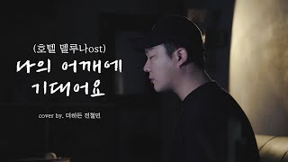 [호텔델루나 OST] 10cm - 나의 어깨에 기대어요 커버 (Cover by. 더히든 전철민)