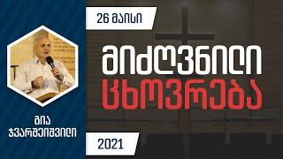 მიძღვნილი ცხოვრება | 26 მაისი, 2021