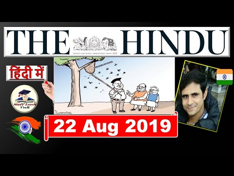 The Hindu Newspaper Analysis and Editorial Discussion 22 August 2019, Daily Current Affairs in Hindi