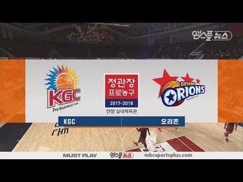 【HIGHLIGHTS】 KGC vs Orions | 20171213 | 2017-18 KBL