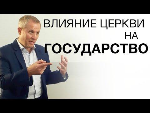 Влияние церкви на государство. Александр Шевченко.