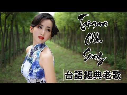 《台語歌男女對唱》經典 百聽不膩 Old Taiwanese Music Songs || 100台語老歌線上播放 || 台湾顶级歌曲经典Taiwanese songs