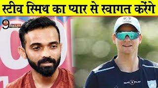 IPL 2019:राजस्थान में स्टीव स्मिथ की वापसी पर पहली बार बोले रहाणे, दिया ये बड़ा बयान... | Rahane