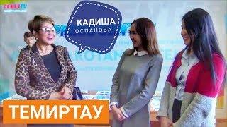 Посещение культурно-досугового молодежного центра «Жастар-Отанға» Кадишой Оспановой