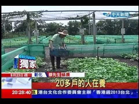 中天新聞》新興產業崛起 農夫改行養白玉蝸牛