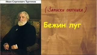 Иван Сергеевич Тургенев.   Бежин луг. аудиокнига.