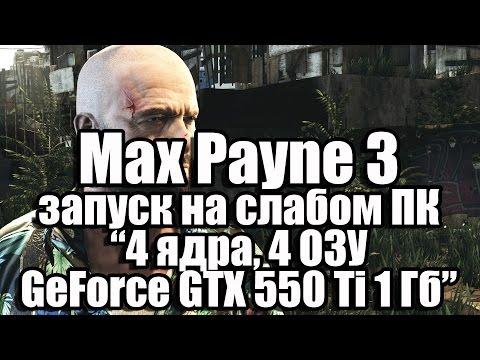 Тест Max Payne 3 запуск на слабом ПК (4 ядра, 4 ОЗУ, GeForce GTX 550 Ti 1 Гб)
