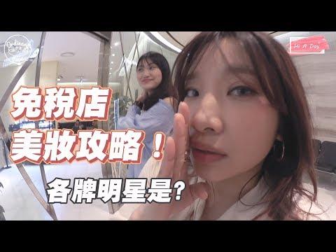 台灣妞&喜娜│獨家品牌大進擊!! 蠶室樂天免稅店全攻略!!