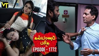 Kalyana Parisu 2 - Tamil Serial | கல்யாணபரிசு | Episode 1772 | 03 January 2019 | Sun TV Serial