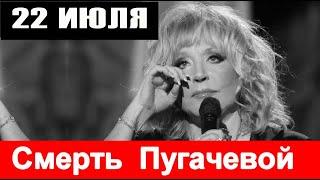 22 07 2021 🔥 Смерть Пугачевой повергла всех ШОК 🔥