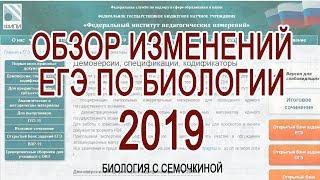 Изменения ЕГЭ по биологии 2019 + документы, которые нужно знать