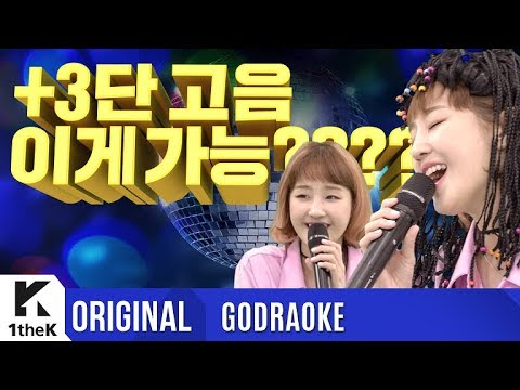 Park Bo Ram(박보람) _ Do as i like(싶으니까)   프로의 노래방   GODRAOKE