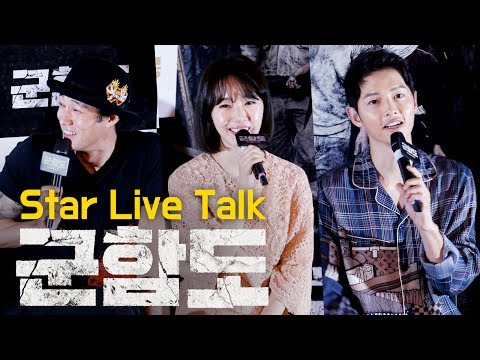 [Full직캠] 군함도 스타 라이브톡 _ 송중기 Song JoongKi, 소지섭 So JiSub, 이정현 Lee JungHyun _ 영등포CGV 스타리움관