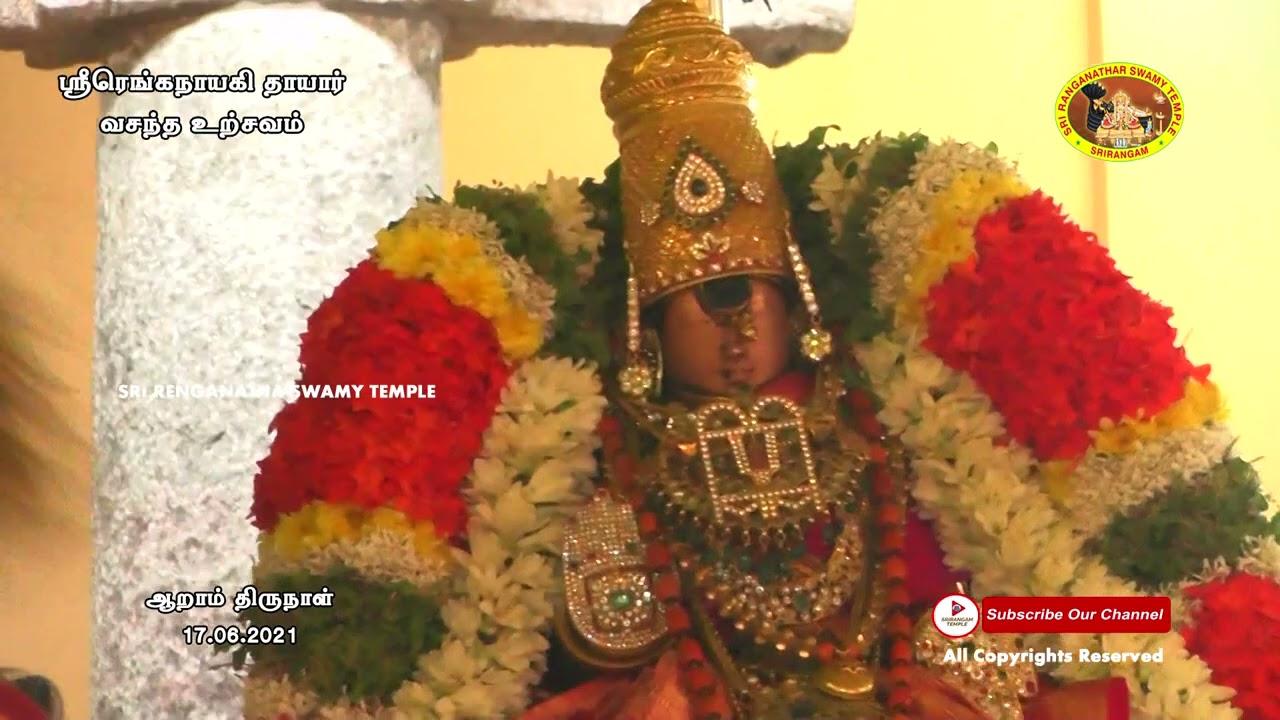 ஸ்ரீரெங்கநாயகி தாயார் வசந்த உற்சவம் ஆறாம் திருநாள் 17.06.2021
