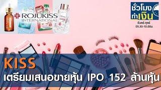 KISS เตรียมเสนอขายหุ้น IPO 152 ล้านหุ้น Iชั่วโมงทำเงินI 20-01-64