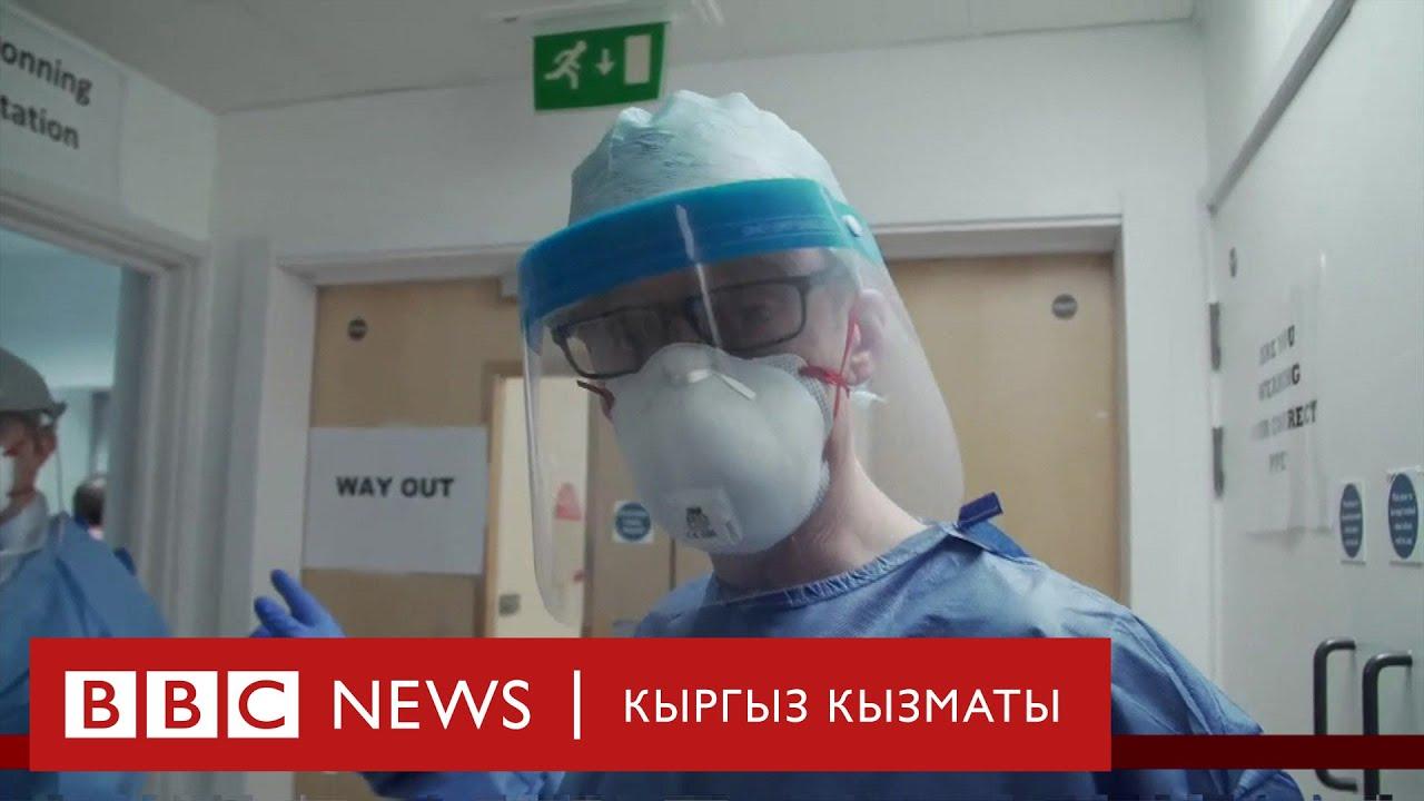 Би-Би-Си ТВ жаңылыктары (07.04.20) - BBC Kyrgyz