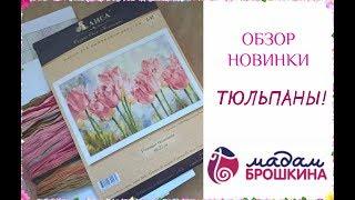"""НОВИНКА - Розовые Тюльпаны / ОБЗОР/МАГАЗИН """"МАДАМ БРОШКИНА"""""""