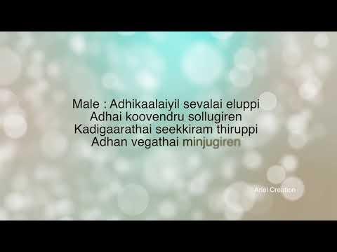 Athikaalaiyil Sevalai  Nee Varuvai Ena  Tamil Ever Green Song