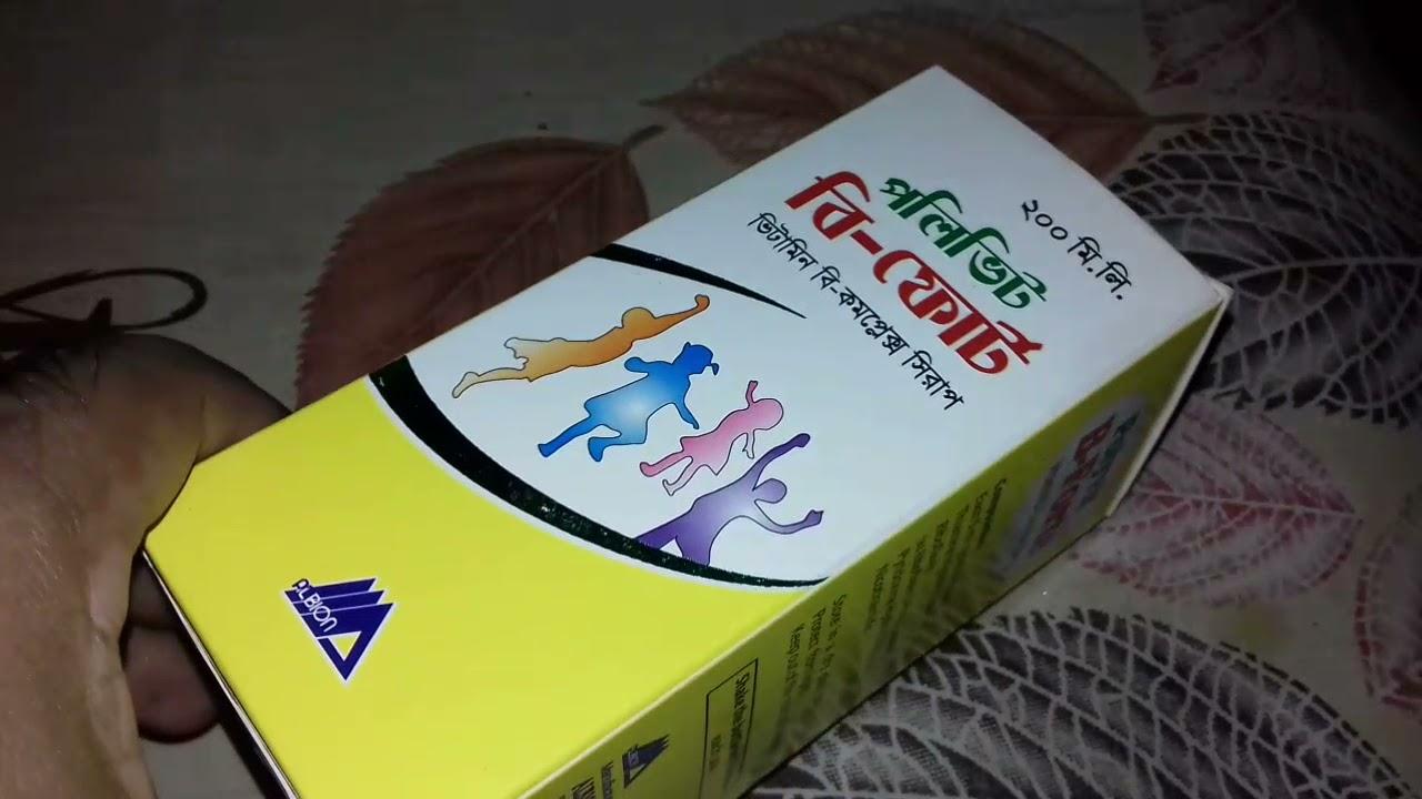বি ফোর্ট ভিটামিন সিরাপ খেলে কি হয় Health Tips Bangla