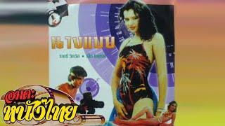 นางแบบ   Thai Movie