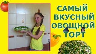 Как приготовить овощной торт НЕсладкий пирог из овощей без выпечки Овощной салат из баклажанов