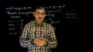 Задание 19 С6 ЕГЭ по математике Пример 1