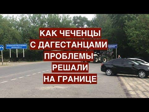 Как чеченцы с дагестанцами проблемы решали на границе