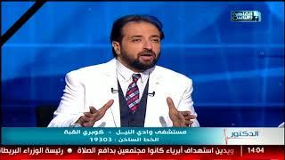الدكتور   سرطان البروستاتا طرق التشخيص والعلاج مع دكتور أحمد سعفان