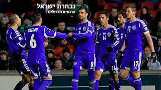 נבחרת ישראל ● הרגעים הגדולים