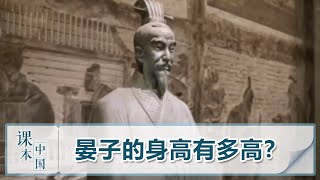 [跟着书本去旅行]晏子的身高有多高?| 课本中国