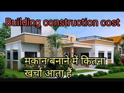 1000 sqft ,building construction cost घर बनाने में कितना खर्चा आता हैं।