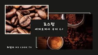 커피로스팅 _ 에디오피아 구지G1(high
