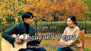 SUB) 친남매가 부르는 트와일라잇 OST 'A Thousand Years' [Siblings Singing 'A Thousand Years']ㅣHarryan&Yoonsoan