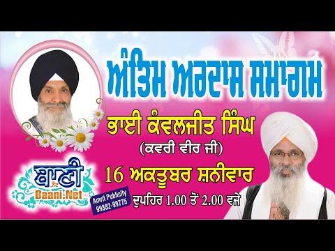 Live-Now-Antim-Ardaas-S-Kanwaljit-Singh-Ji-Kawri-Veerji-Kalkaji-16-Oct-2021