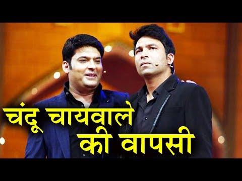 Kapil Sharma Show पर Chandan Prabhakar ने की वापसी