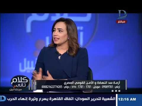 كلام تانى| أمين سر الدفاع والأمن القومي: لا مخاوف من سد النهضة ولدينا خيار القوة العسكرية