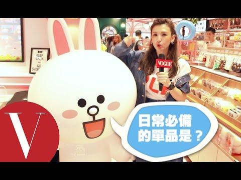 魏如昀出席LINE FRIENDS x pushBUTTON活動化身造型師 │Vogue 時尚爆爆