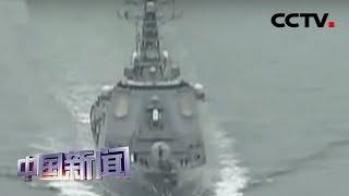 [中国新闻] 韩国海军将缺席日本阅舰式 日方称不邀请韩方原因在于两国紧张关系 | CCTV中文国际