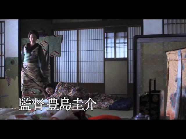 映画『花宵道中』予告編