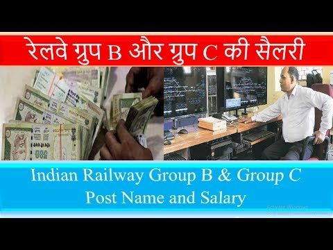 Railway Group B & Group C Post Name and Salary Detail | Railway Exam  Preparation