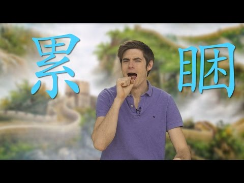 """Two Ways to Say """"I'm Tired"""" In Chinese 