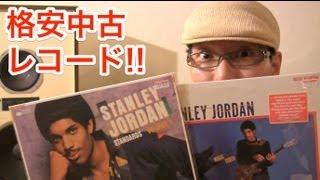 JBLで鳴らした音はこちら。 http://youtu.be/Tnlhec7KRhI スタンリー・...