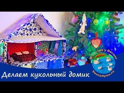 Кукольный домик из картонных коробок своими руками