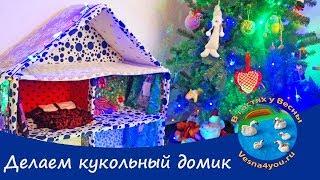 Кукольный домик из картонных коробок своими руками(Подробное описание тут - http://vesna4you.ru/publ/deti_razvitie/kukolnyj_domik_svoimi_rukami/42-1-0-258. Блог