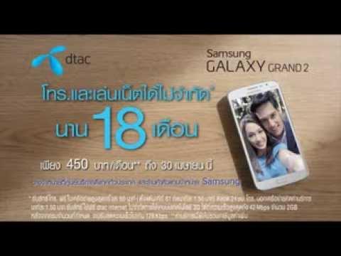 Samsung Galaxy Grand 2 กับโปรโมชั่น DTAC