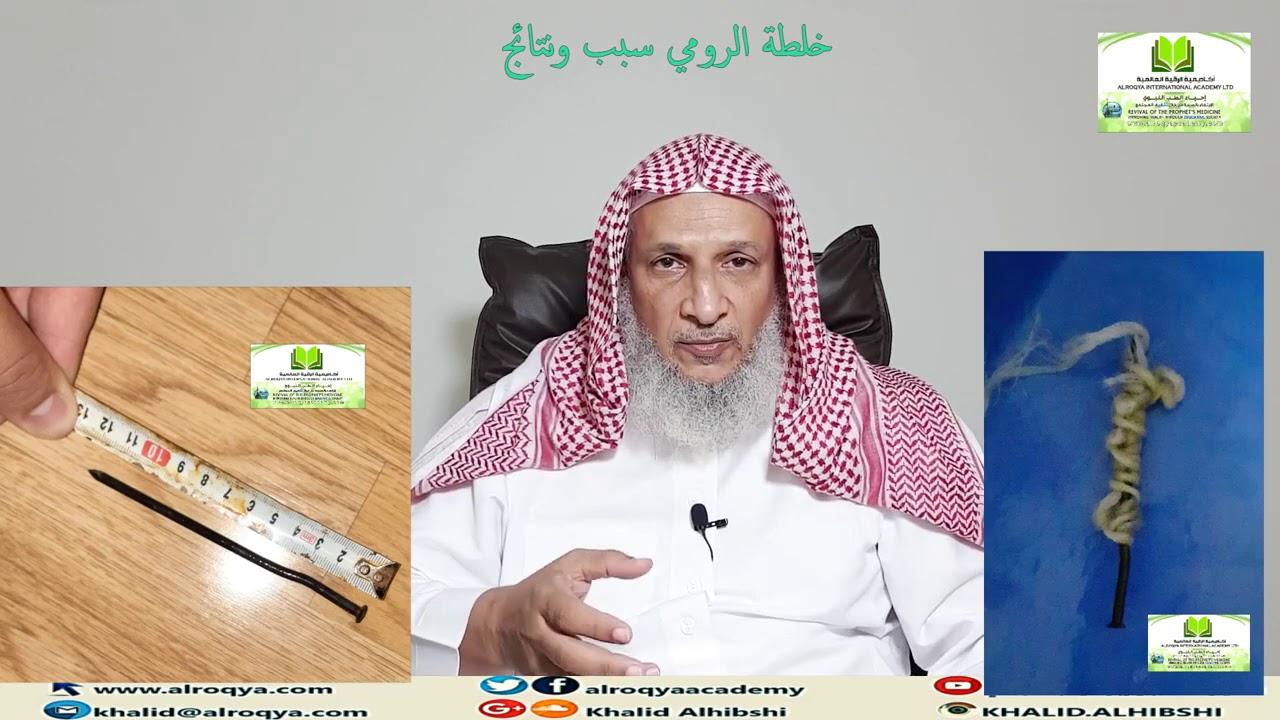 اكاديمية الرقية خلطة الرومي سبب ونتائج الشيخ خالد الحبشي Youtube