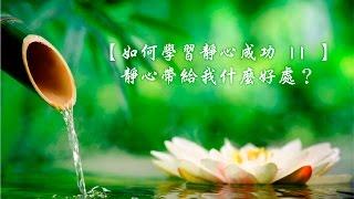 【如何學習靜心成功 II 】靜心帶給我什麼好處? 劉心陽醫師