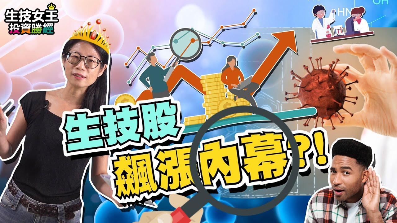 股票投資【生技女王投資勝經#6】生技股飆漲內幕