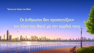 Ύμνος των λόγων του Θεού | Οι άνθρωποι δεν προσεγγίζουν τον λόγο του Θεού με την καρδιά τους