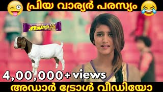 ചതിച്ചതാ എന്നെ - Priya Varrier I Troll Video | Munch Ad I Malayalam l New l IPL